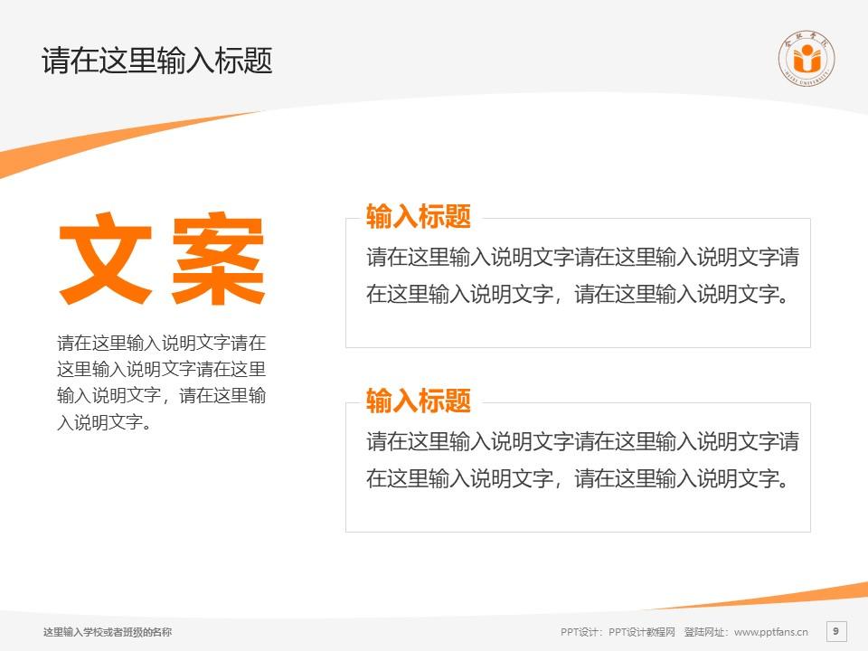 合肥学院PPT模板下载_幻灯片预览图9
