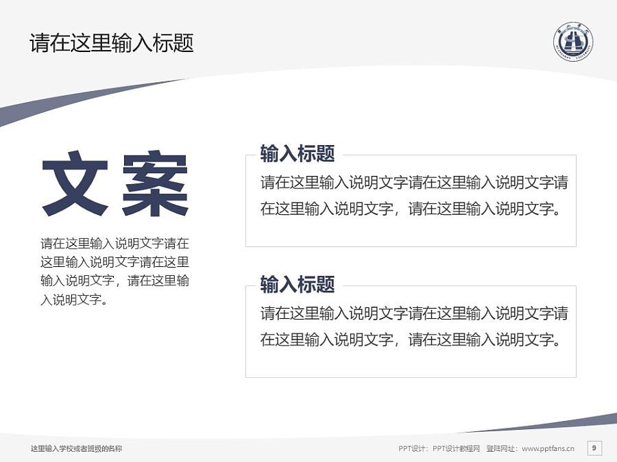 黄山学院PPT模板下载_幻灯片预览图9