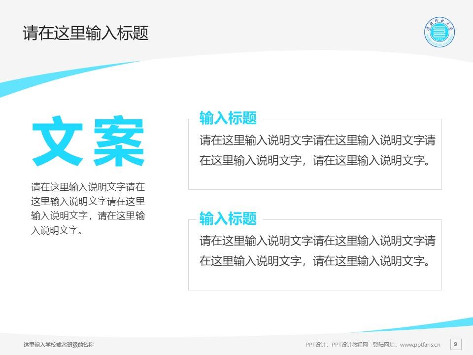 淮北师范大学PPT模板下载_幻灯片预览图9