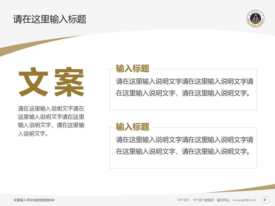 安徽师范大学PPT模板下载_幻灯片预览图9