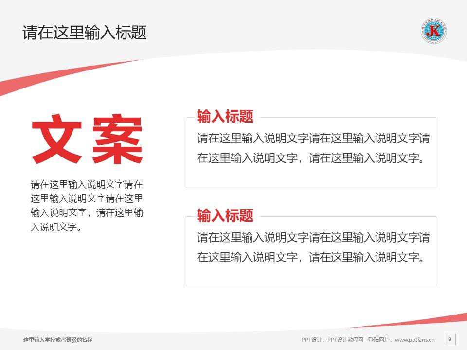 福州科技职业技术学院PPT模板下载_幻灯片预览图9