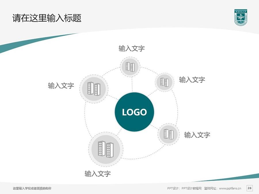 广东财经大学PPT模板下载_幻灯片预览图26