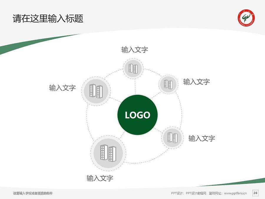 广州大学PPT模板下载_幻灯片预览图26