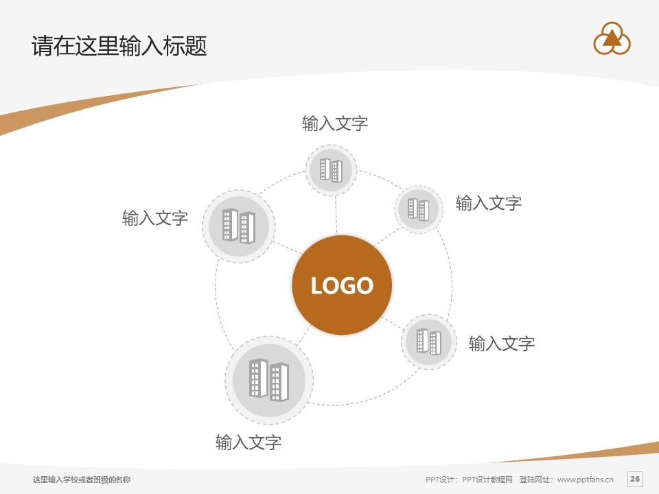 上海中华职业技术学院PPT模板下载_幻灯片预览图26