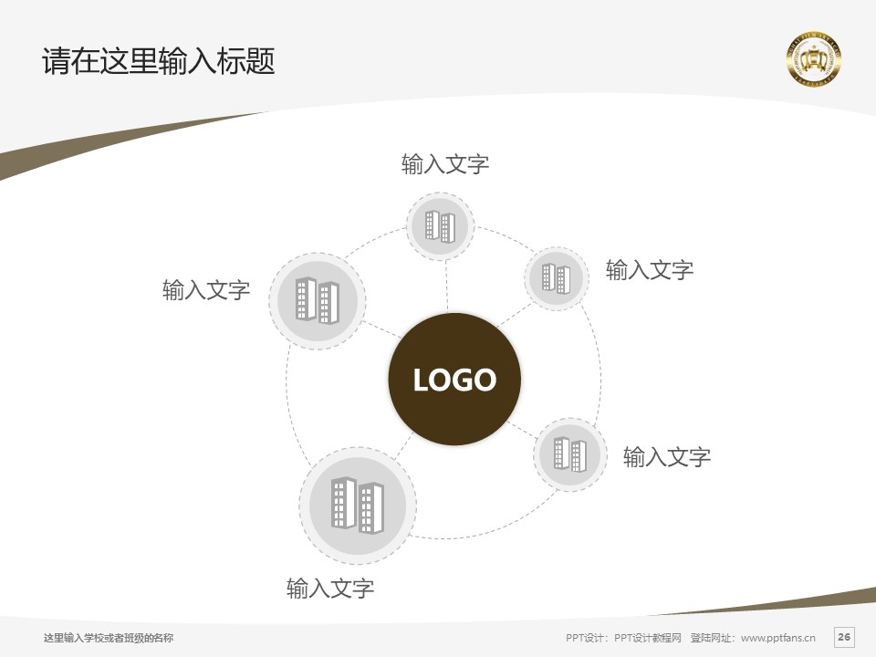 上海电影艺术职业学院PPT模板下载_幻灯片预览图26