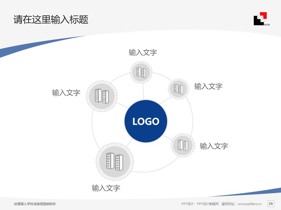 上海建峰职业技术学院PPT模板下载_幻灯片预览图26