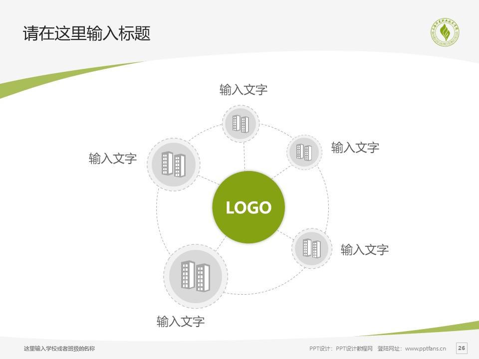 上海济光职业技术学院PPT模板下载_幻灯片预览图26