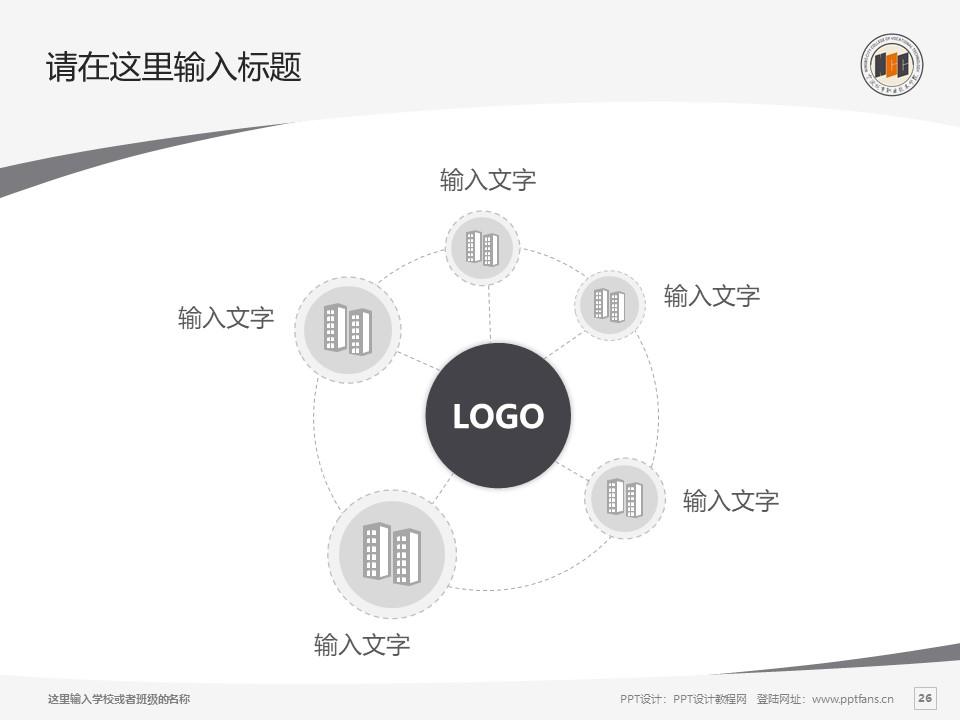 宁波城市职业技术学院PPT模板下载_幻灯片预览图26