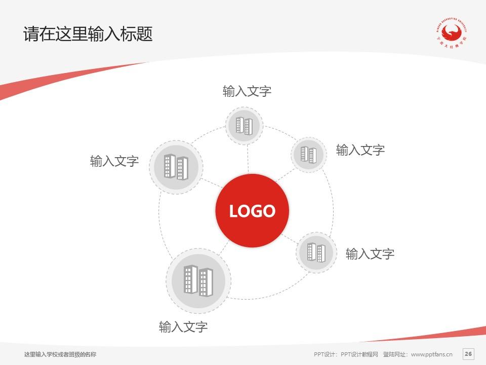 宁波大红鹰学院PPT模板下载_幻灯片预览图26