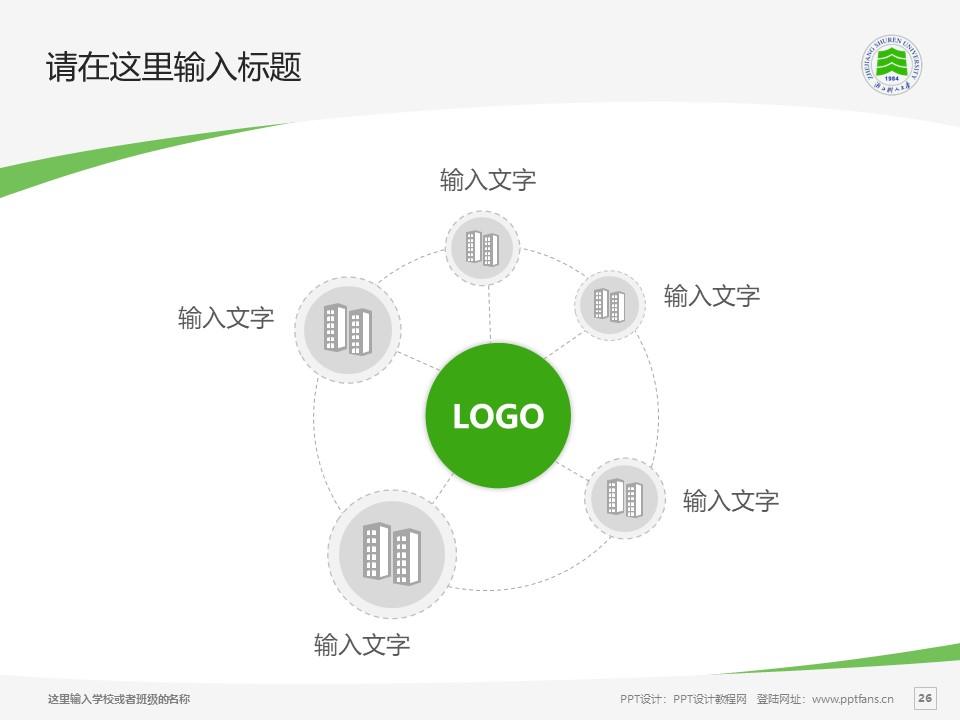 浙江树人学院PPT模板下载_幻灯片预览图26