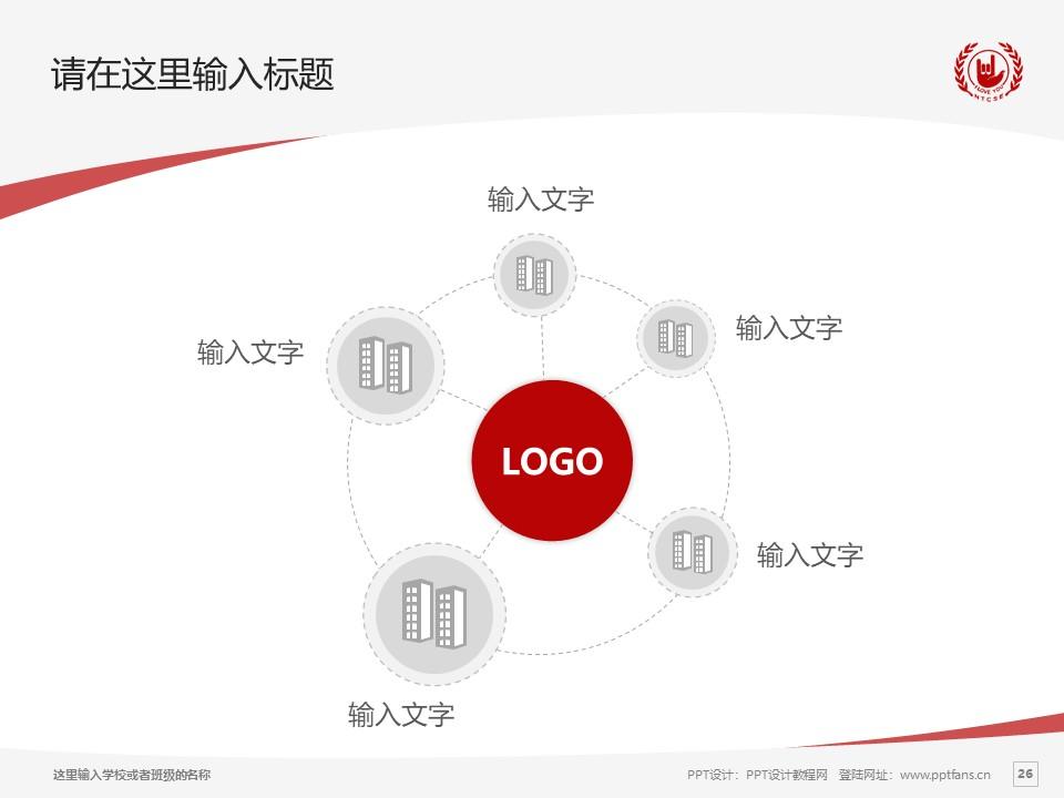 南京特殊教育职业技术学院PPT模板下载_幻灯片预览图26