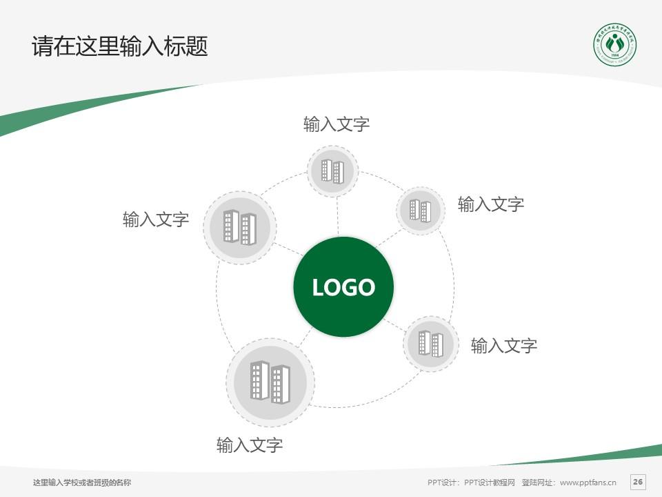 徐州幼儿师范高等专科学校PPT模板下载_幻灯片预览图26