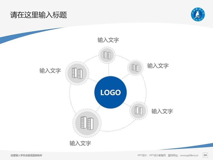 江苏科技大学PPT模板下载_幻灯片预览图26