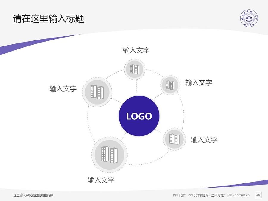 南京航空航天大学PPT模板下载_幻灯片预览图26