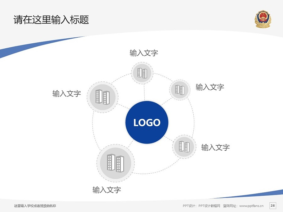 河北公安警察職業學院PPT模板下載_幻燈片預覽圖26