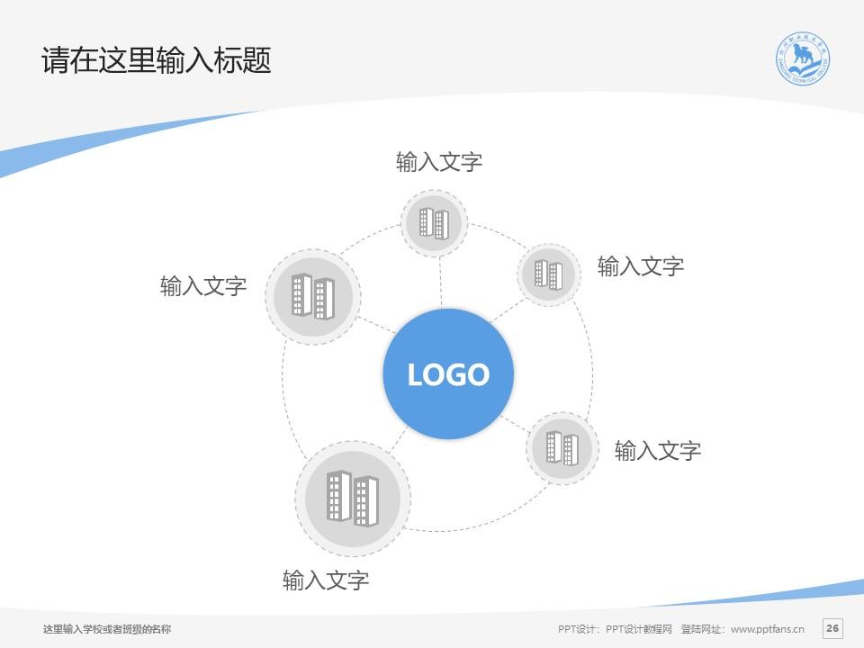 沧州职业技术学院PPT模板下载_幻灯片预览图26