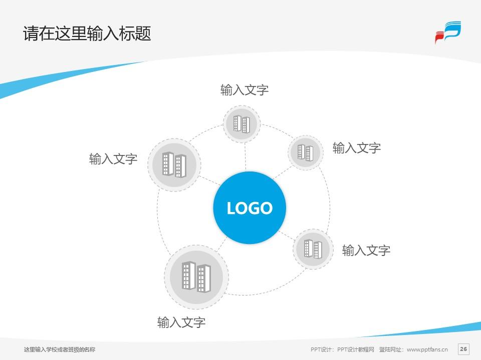 安徽新闻出版职业技术学院PPT模板下载_幻灯片预览图26