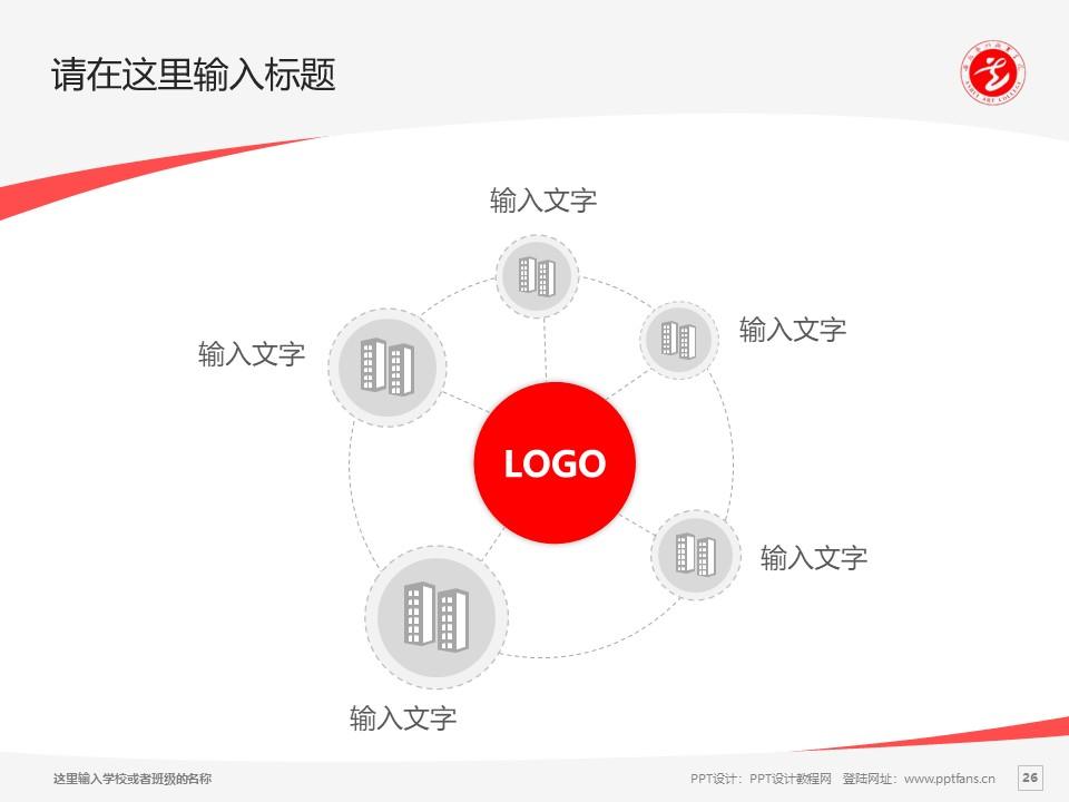 安徽艺术职业学院PPT模板下载_幻灯片预览图26