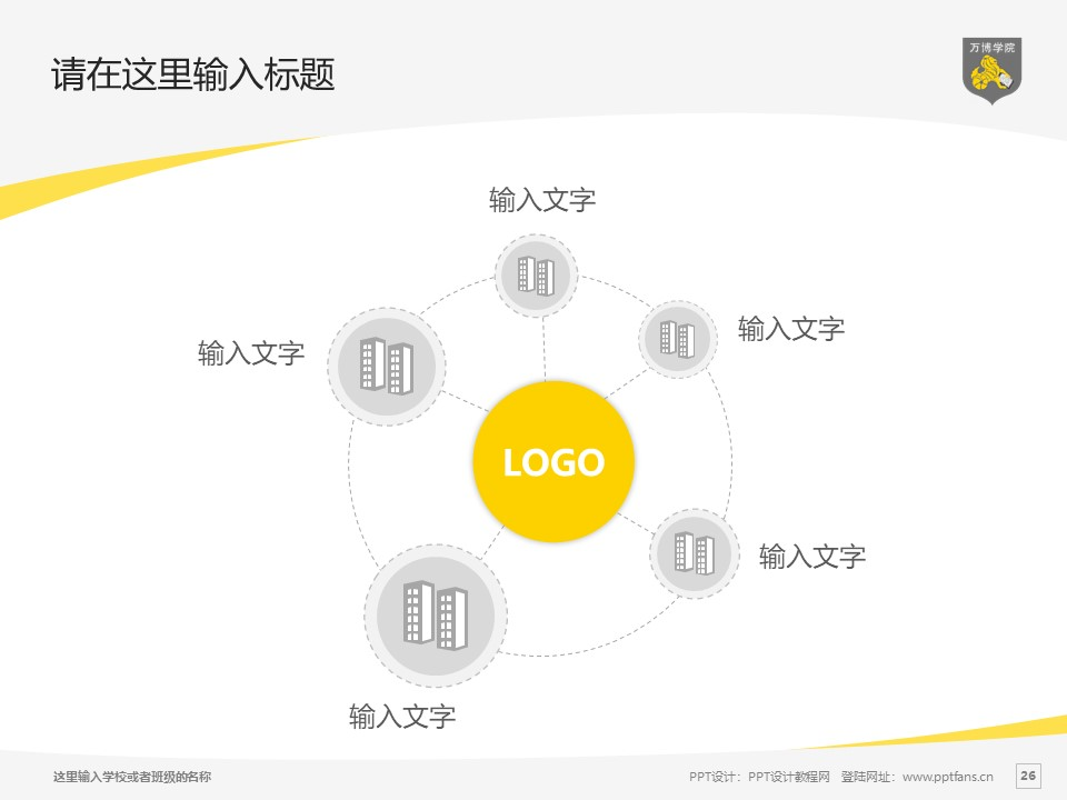 民办万博科技职业学院PPT模板下载_幻灯片预览图26