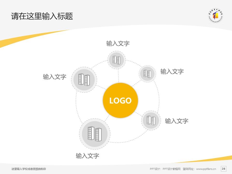 阜阳职业技术学院PPT模板下载_幻灯片预览图26