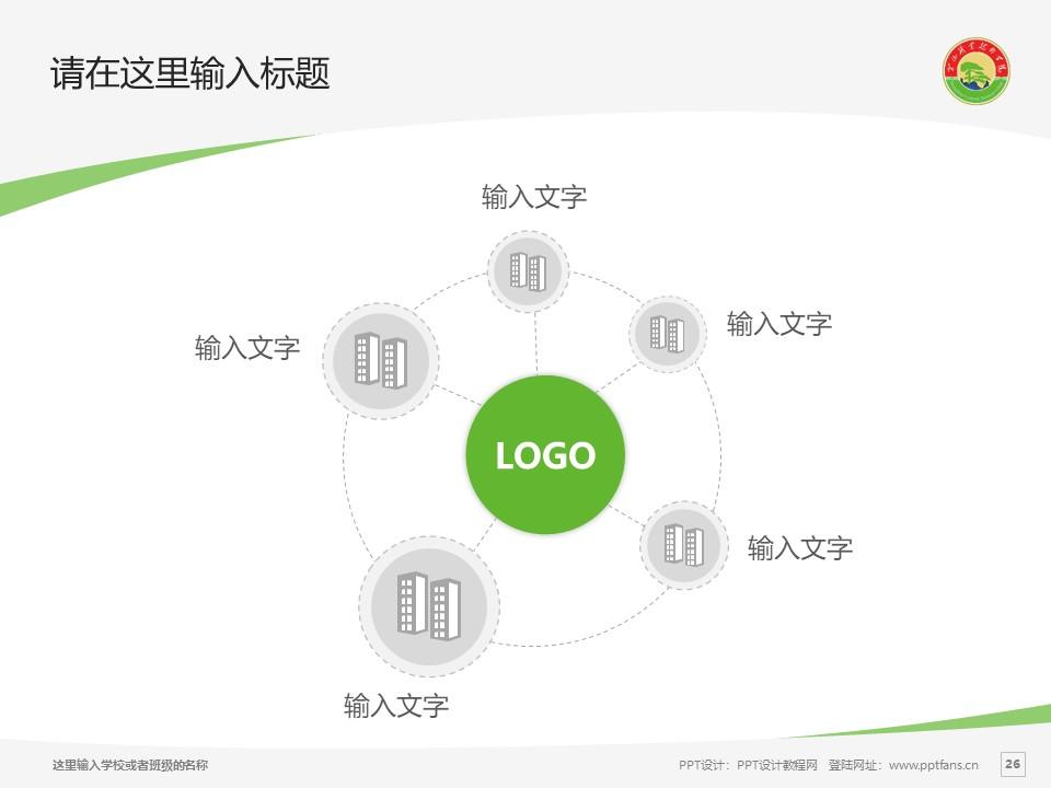 黄山职业技术学院PPT模板下载_幻灯片预览图26