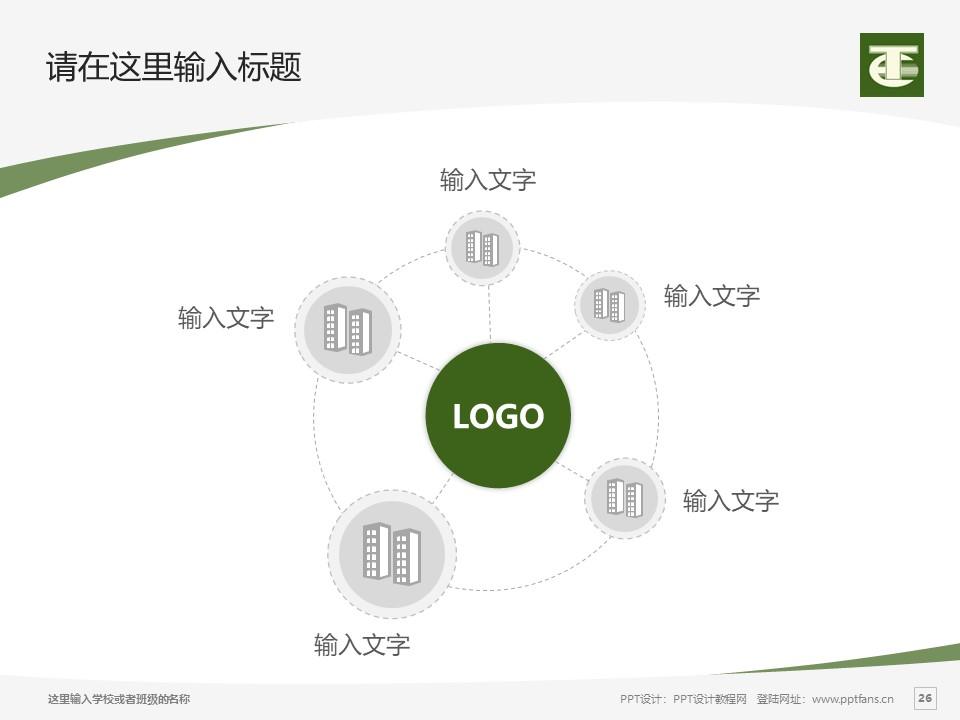 民办安徽旅游职业学院PPT模板下载_幻灯片预览图26