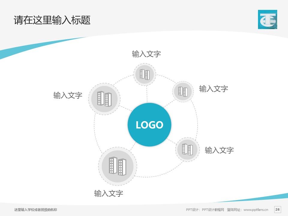 蚌埠经济技术职业学院PPT模板下载_幻灯片预览图26