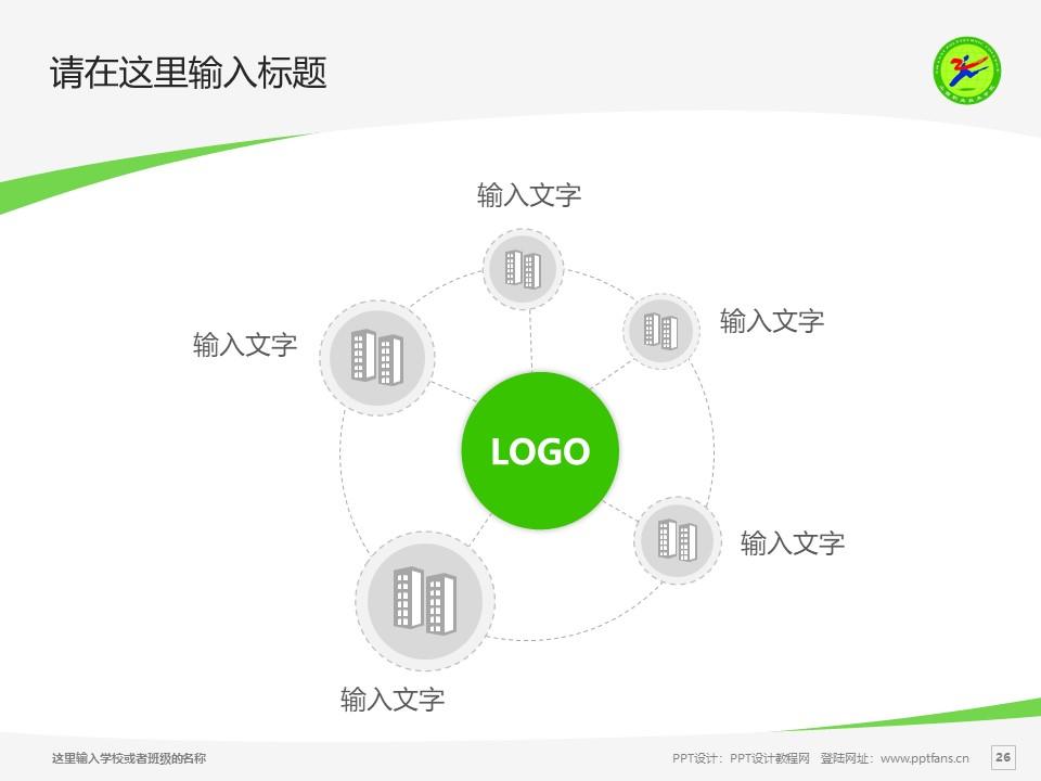 山西职业技术学院PPT模板下载_幻灯片预览图26