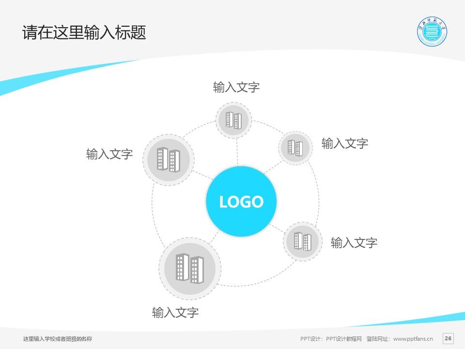 淮北师范大学PPT模板下载_幻灯片预览图26