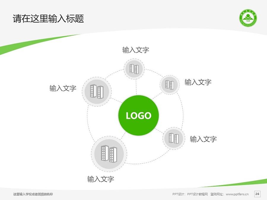 安徽农业大学PPT模板下载_幻灯片预览图26