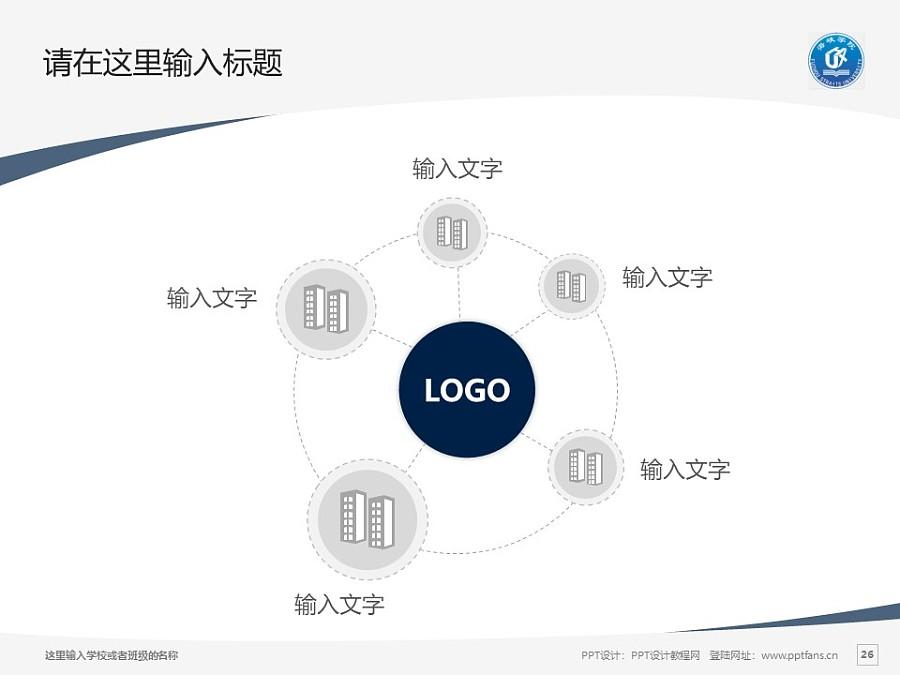 福州海峡职业技术学院PPT模板下载_幻灯片预览图26
