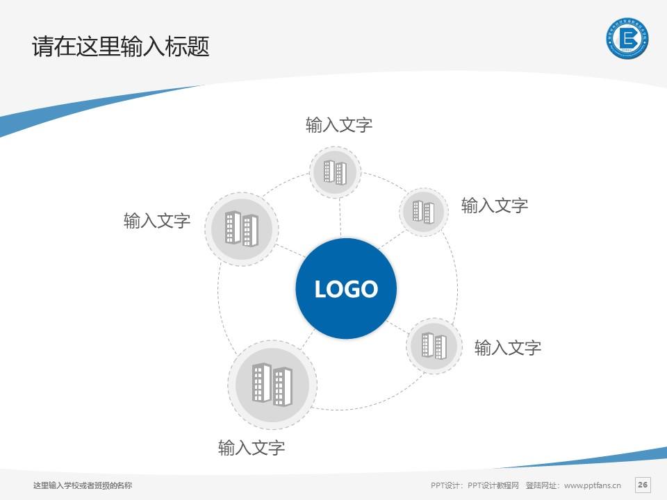 福建对外经济贸易职业技术学院PPT模板下载_幻灯片预览图26
