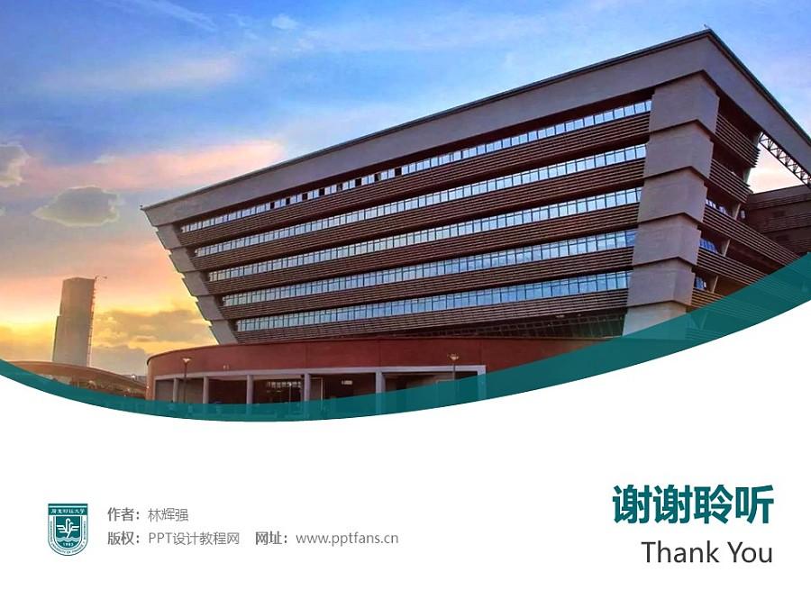 广东财经大学PPT模板下载_幻灯片预览图32