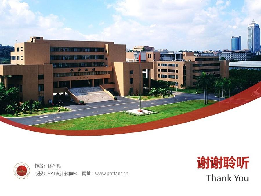 五邑大学PPT模板下载_幻灯片预览图32