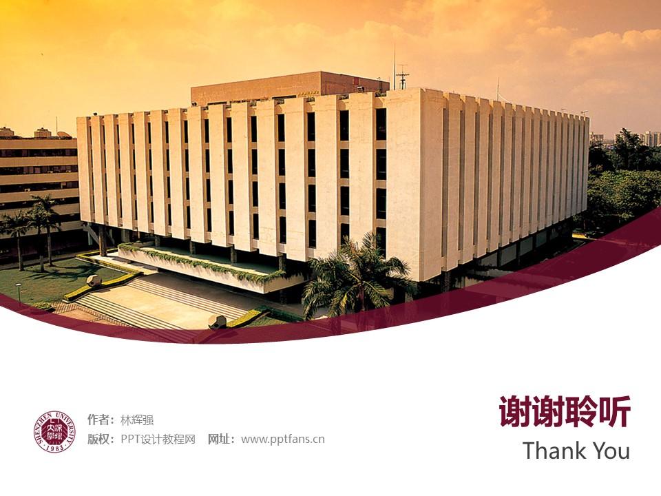深圳大学PPT模板下载_幻灯片预览图32