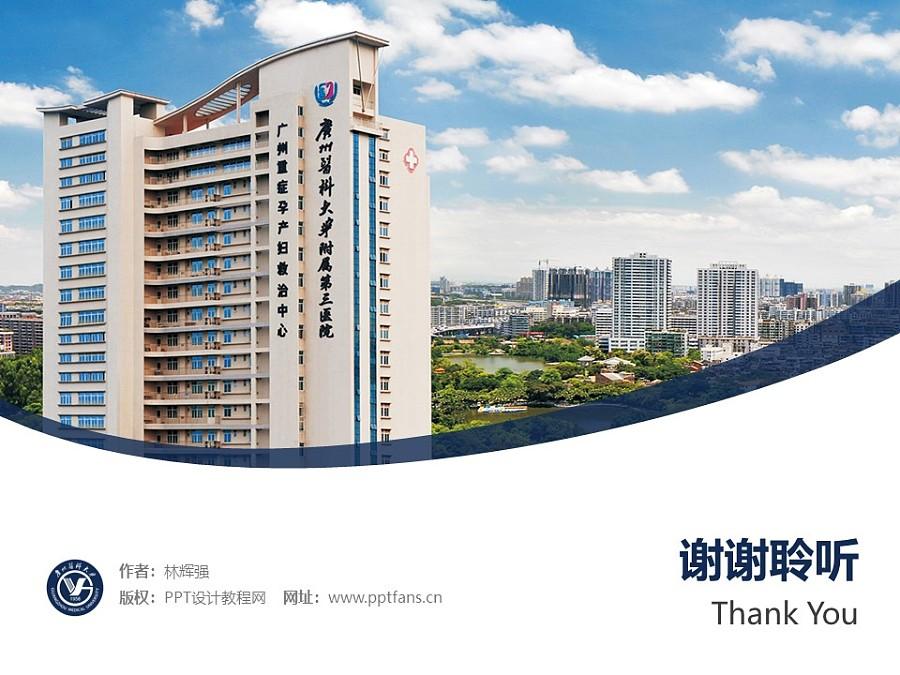 广州医科大学PPT模板下载_幻灯片预览图32