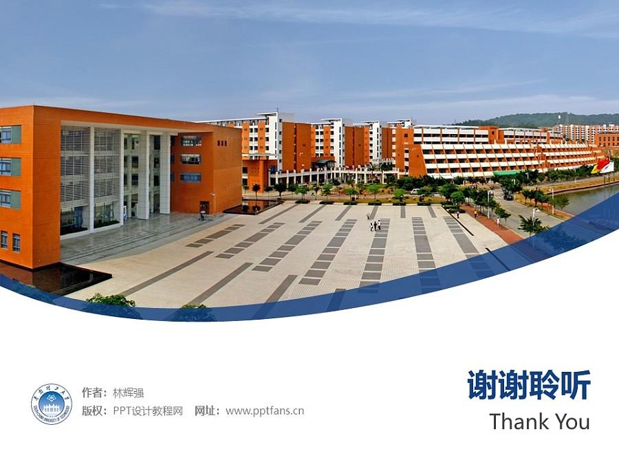 华南理工大学PPT模板下载_幻灯片预览图32