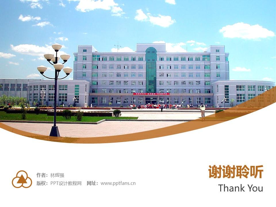 上海中华职业技术学院PPT模板下载_幻灯片预览图32