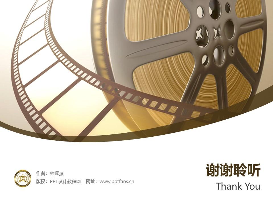 上海电影艺术职业学院PPT模板下载_幻灯片预览图32