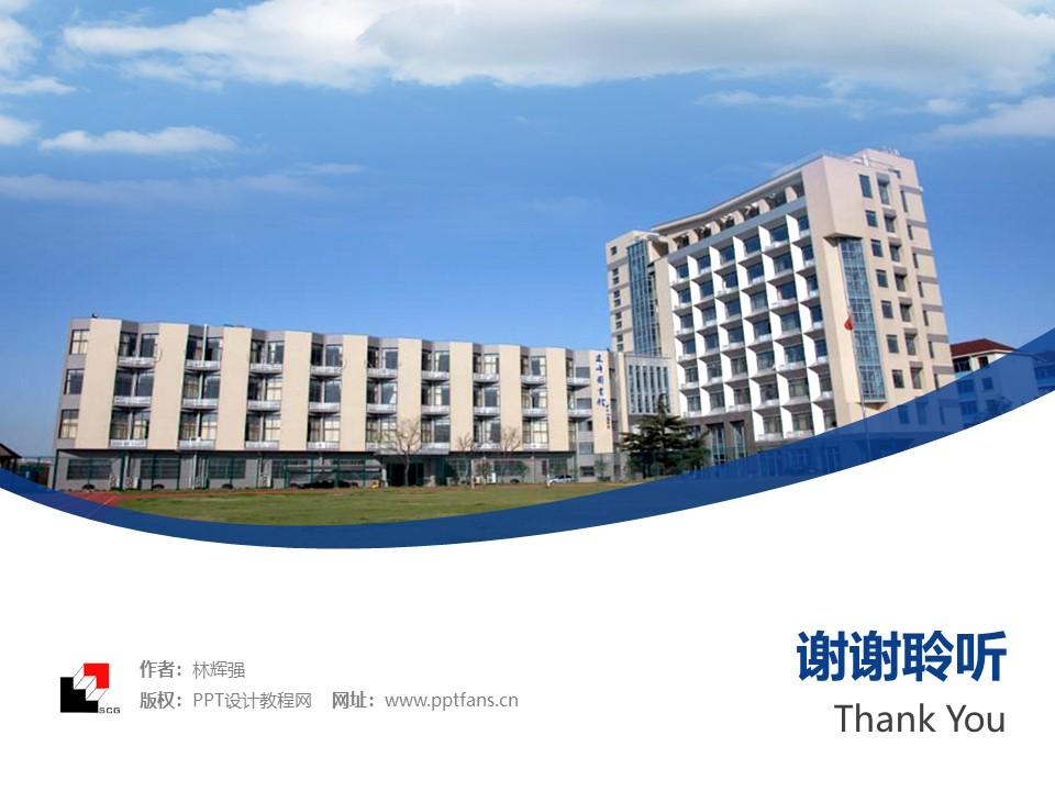 上海建峰职业技术学院PPT模板下载_幻灯片预览图32