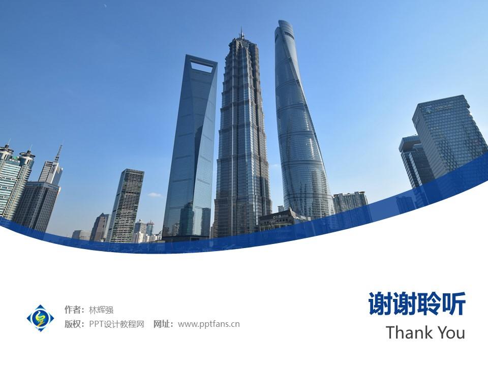 上海中侨职业技术学院PPT模板下载_幻灯片预览图32