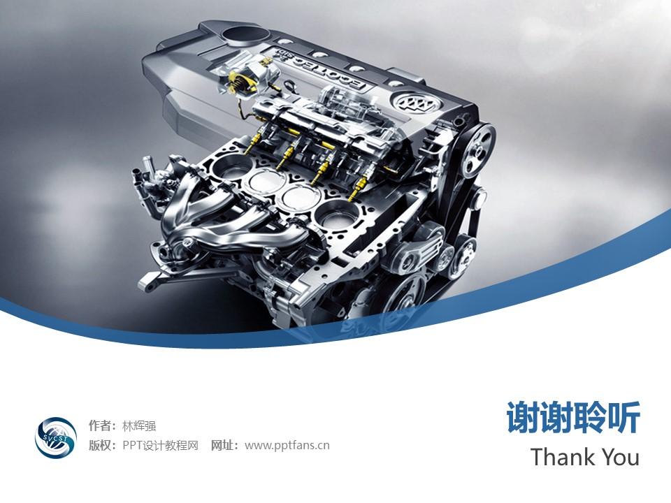 上海科学技术职业学院PPT模板下载_幻灯片预览图32