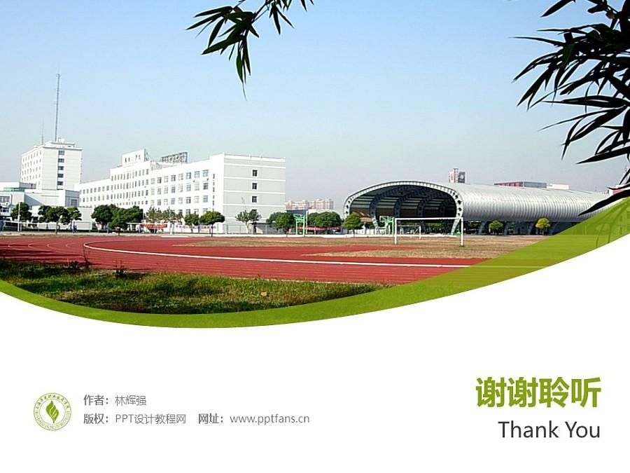 上海济光职业技术学院PPT模板下载_幻灯片预览图32