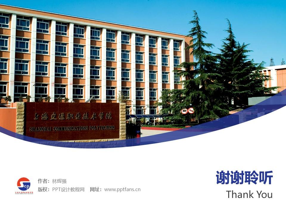 上海交通职业技术学院PPT模板下载_幻灯片预览图32