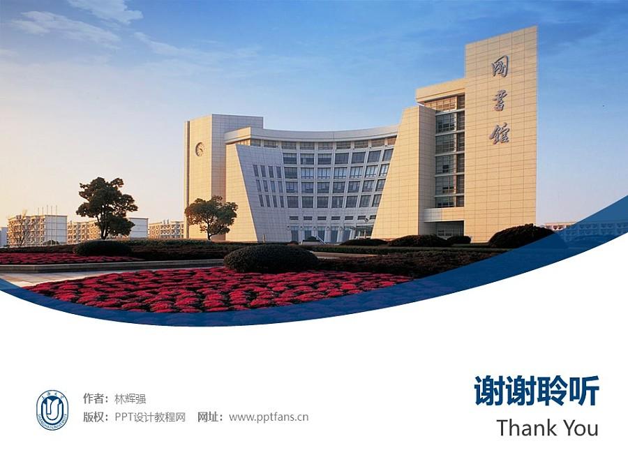 上海大学PPT模板下载_幻灯片预览图32