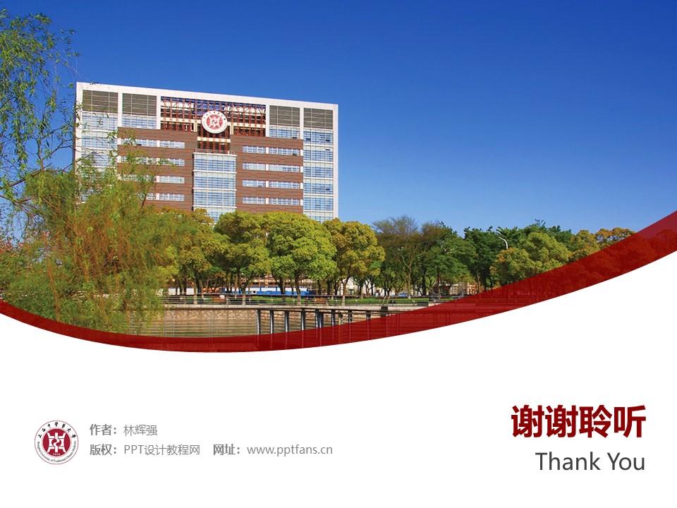 上海中医药大学PPT模板下载_幻灯片预览图32