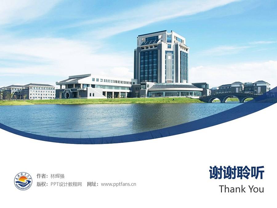 上海海洋大学PPT模板下载_幻灯片预览图32