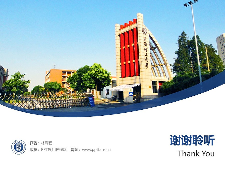 上海理工大学PPT模板下载_幻灯片预览图32