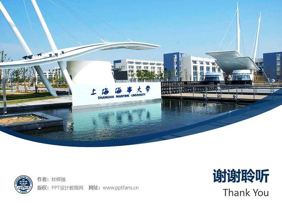 上海海事大学PPT模板下载_幻灯片预览图32
