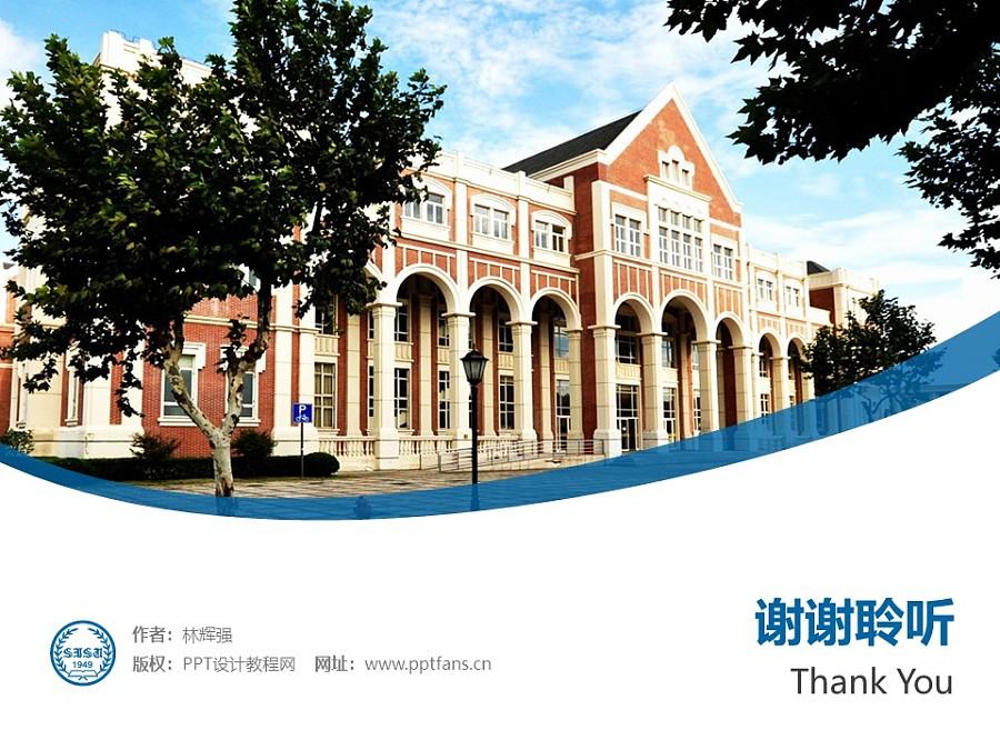上海外国语大学PPT模板下载_幻灯片预览图32
